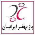 بازرگانی پاژ بهفر ایرانیان