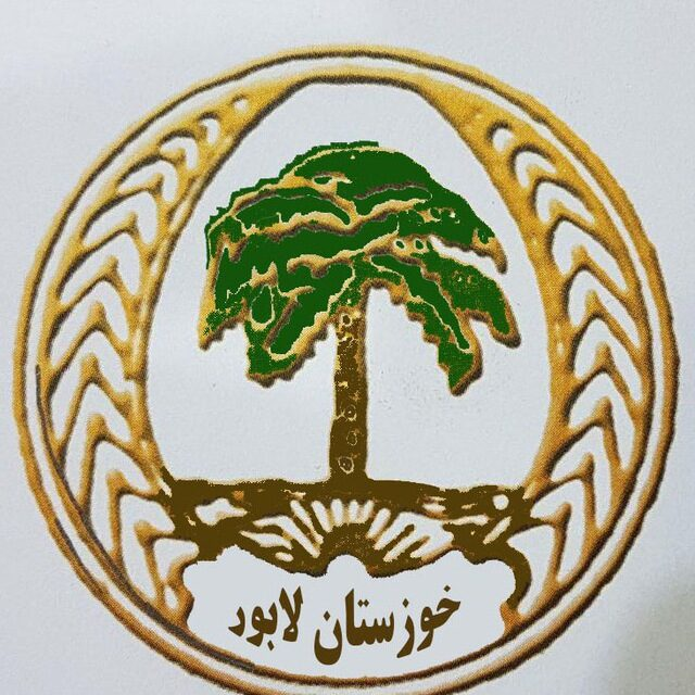 خوزستان-لابور