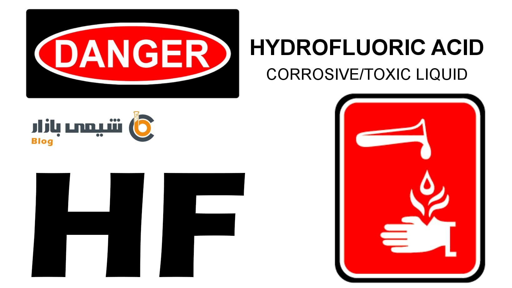 نکات ایمنی و خطرات هیدروفلوئوریک اسید